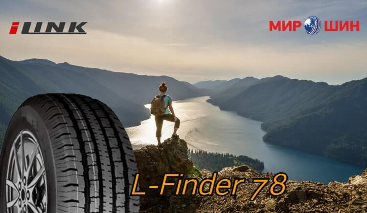 шина ilink l-finder78