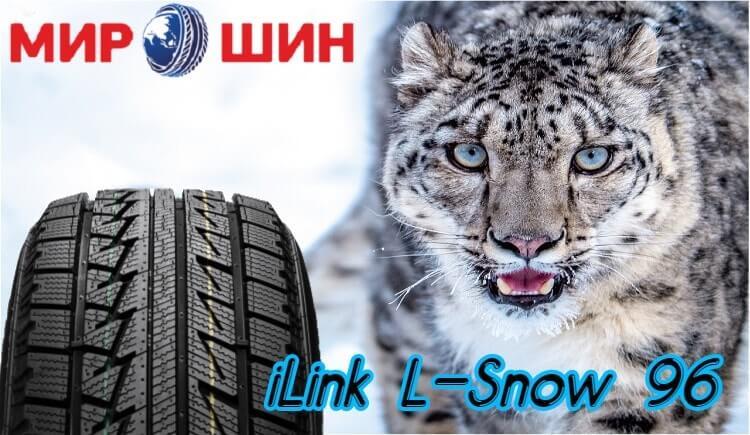 шина ilink l-snow96